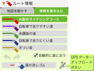 GPSデータアップロードボタン説明図