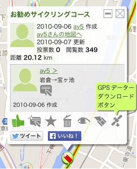 GPSデータダウンロードボタン説明図